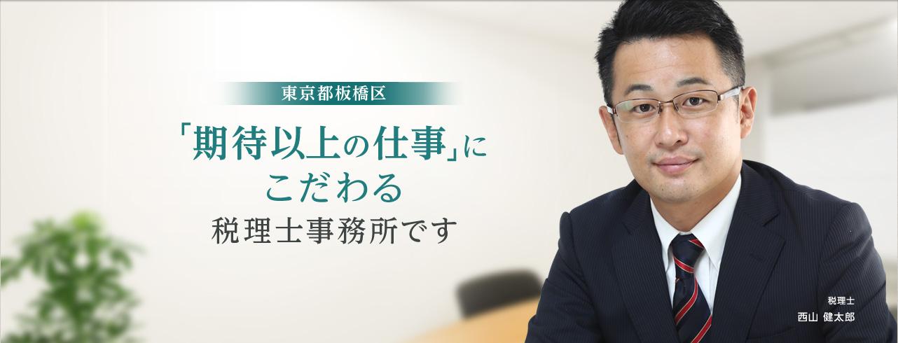 西山税理士事務所は東京都板橋区にある、「期待以上の仕事」にこだわる税理士事務所です。